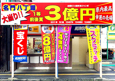 shop_09_hattyobori