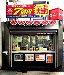 shop_10_hunabashi