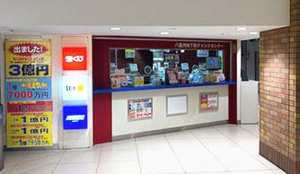 shop_14_yaesu