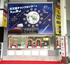 shop_21_kagoshima