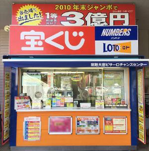 shop_23_hitachiomiya