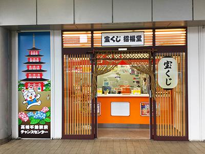 shop_25_takahatahudo